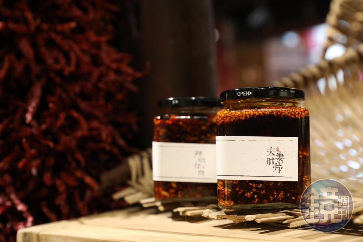 「夫妻肺片」是專為拌涼菜設計的醬料,香辣夠味。(人民幣38元/瓶,約NT$171)