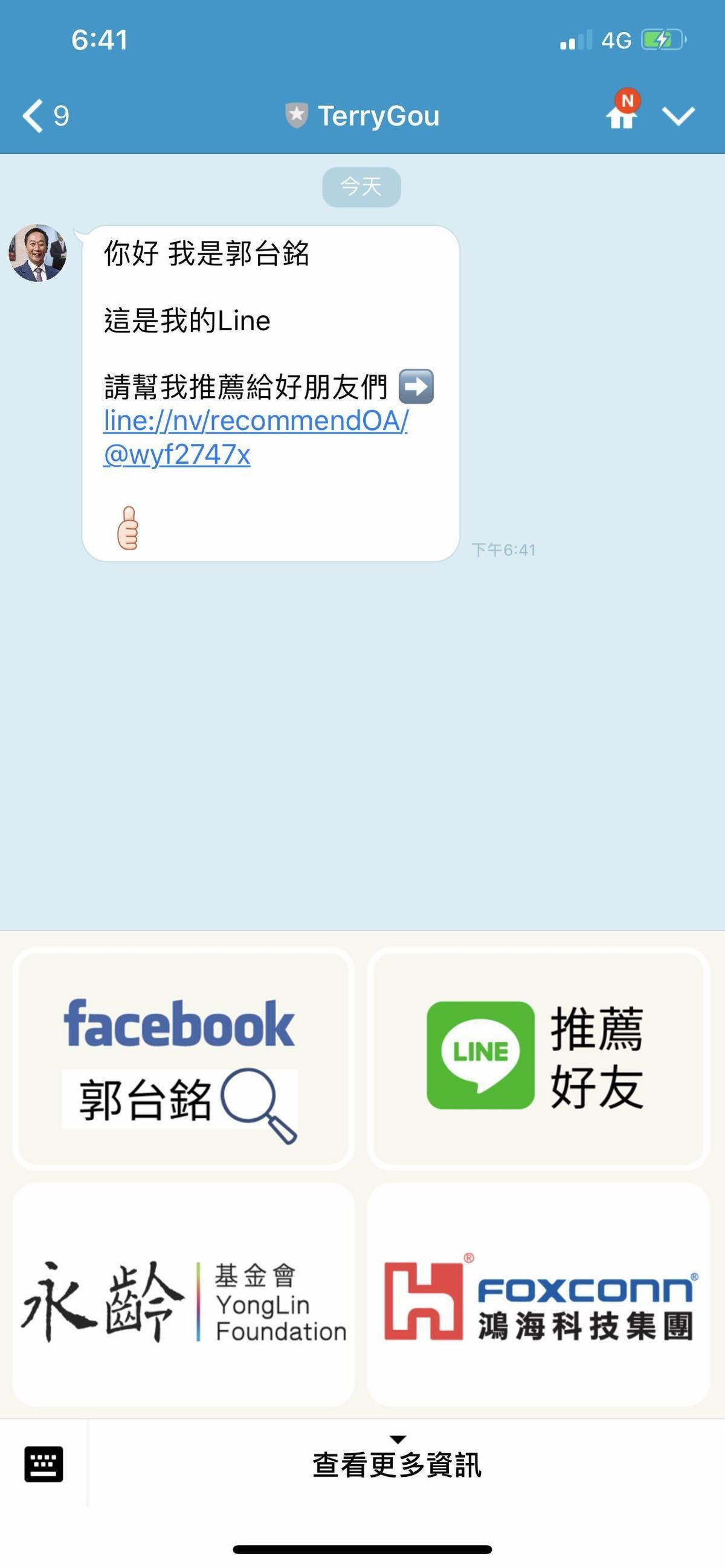 鴻海集團董事長郭台銘即日起全新推出「霸氣總裁 郭董 Line@帳號」。
