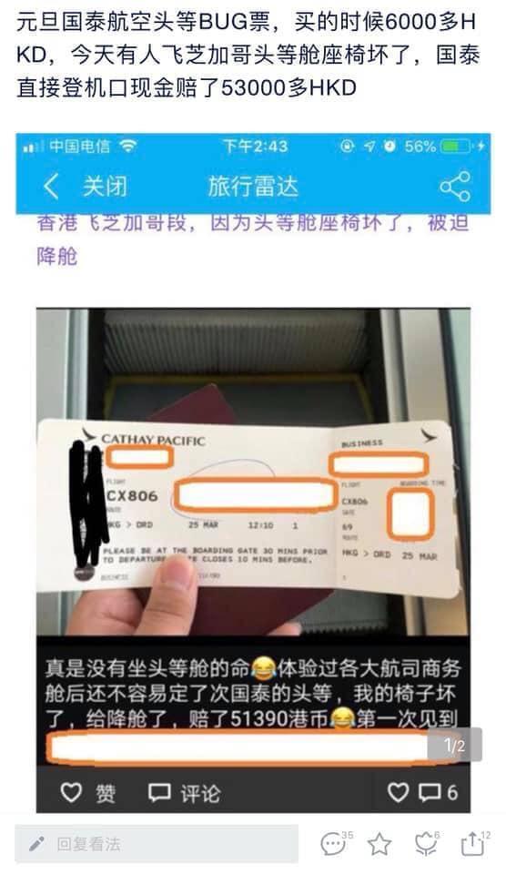 旅客買到飛芝加哥頭等艙機票,卻因頭等艙椅子壞掉被迫降艙(翻攝自網路)