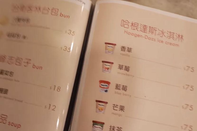 外頭賣的迷你杯冰淇淋要價百元,帝寶只賣70。(翻攝自youtube)