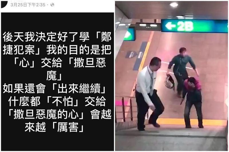 高男在松山車站持刀追逐女性,並大喊「我是下一個鄭捷!」。(翻攝畫面)