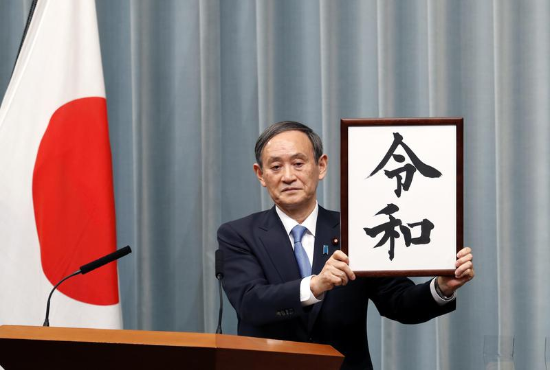 日本政府今提早公布新年號「令和」,這也是第一個出自日本古籍的年號。(東方IC)