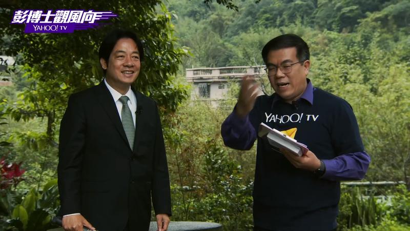 民進黨總統初選候選人賴清德今接受YAHOO! TV「彭博士觀風向」主持人彭啟明訪問,2人在賴的萬里老家取景。(翻攝YAHOO!TV)