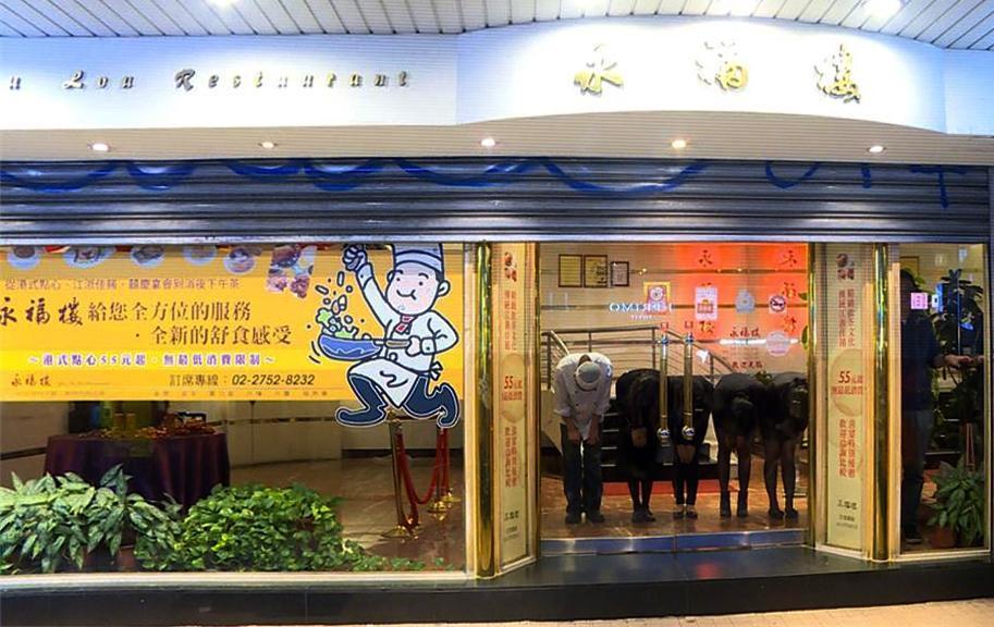 今年初江浙名菜館永福樓因不堪租金壓力,吹熄燈號。(翻攝自民視新聞)