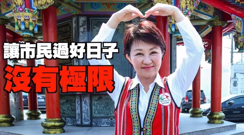 台中市長盧秀燕秀影片展示上任百日成績單,網友卻諷她是「收割王」。(翻攝自盧秀燕臉書)