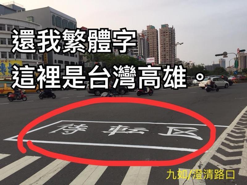 高雄九如澄清路口地上的待轉區3字變成了「待転区」。(翻攝自劉世芳-高雄芳城市臉書)