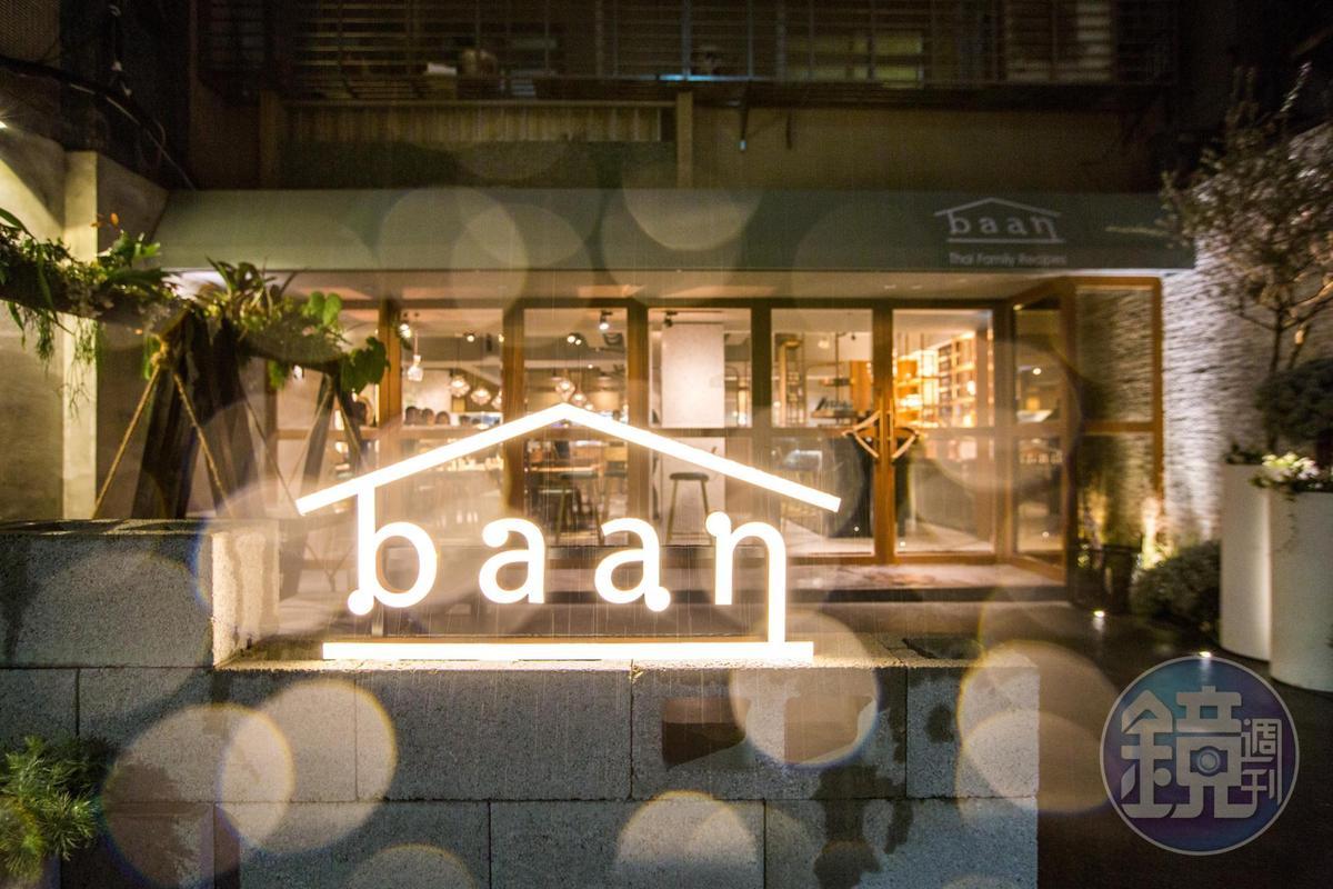 獲得曼谷米其林必比登推介的baan,第1家海外分店就在台北。