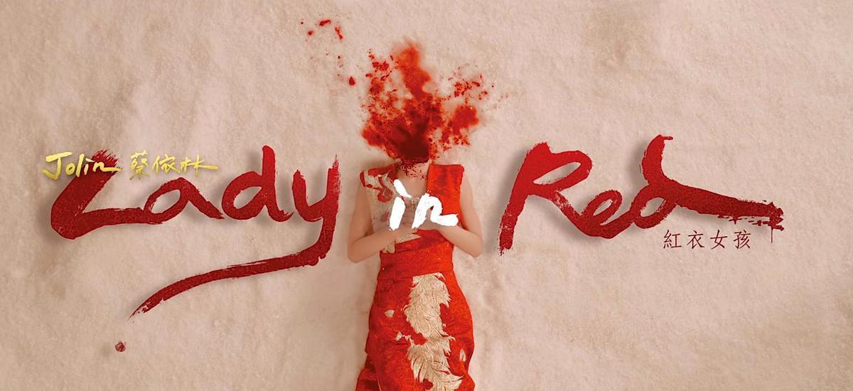 〈紅衣女孩〉MV邀來電影導演程偉豪執導,斥資千萬元,以電影規格拍攝,斷頭的主視覺驚悚。(翻攝自蔡依林官方YT)
