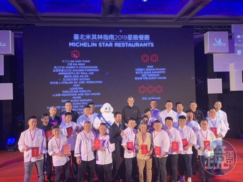 2019《台北米其林指南》公布完整名單,鏡週刊記者在現場全程紀錄。