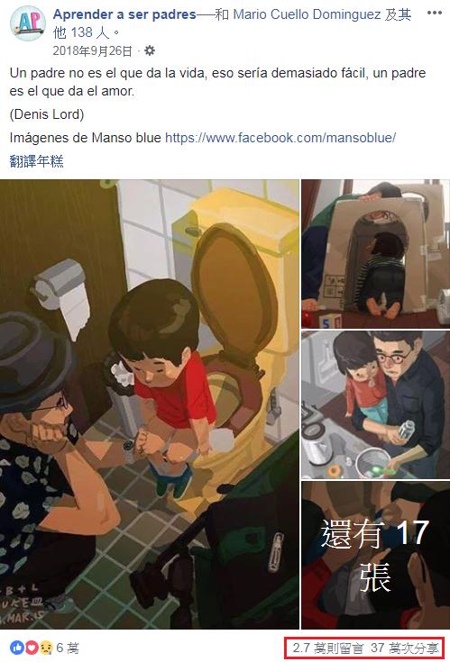 藍聖傑被轉載至西班牙的育兒插畫,已經累積37萬次分享。(翻攝自臉書)
