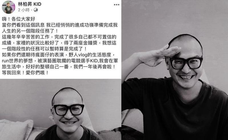 林柏昇(KID)一早在臉書宣布已經去台中成功嶺當兵,要暫別營光幕一年。(翻攝自林柏昇臉書)