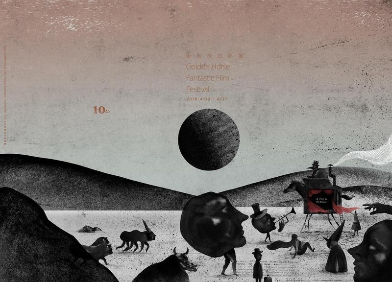 2019金馬奇幻影展進入第10屆,主視覺由插畫家安哲設計,靈感來自科幻經典《月球之旅》。(金馬執委會提供)