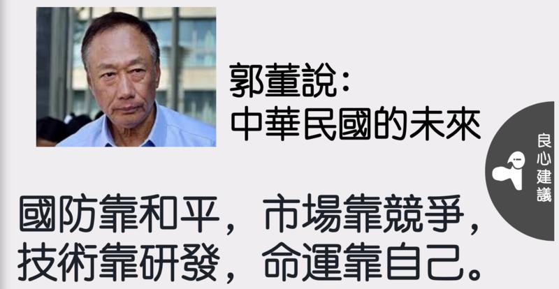 鴻海集團董事長郭台銘今(15日)出席美國在臺協會活動時表示,韓國瑜是最佳的總統候選人,而自己不支持任何人,只支持對台灣好的人。(翻攝郭台銘臉書)