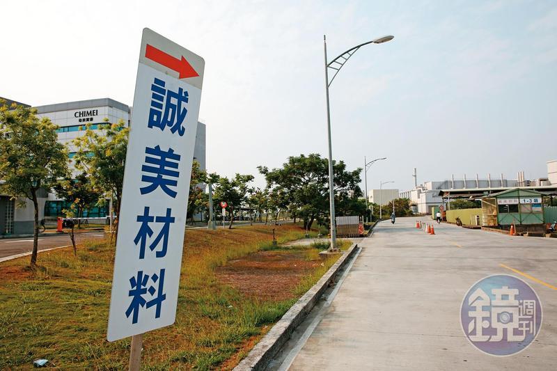 誠美材是台灣偏光板大廠之一。