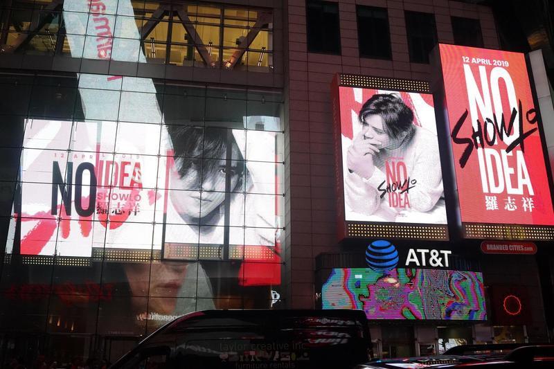 羅志祥粉絲集資送給他一個大禮物,4月13日當天將他新專輯的照片、視頻,登上紐約時代廣場的廣告屏幕。(環球唱片提供)