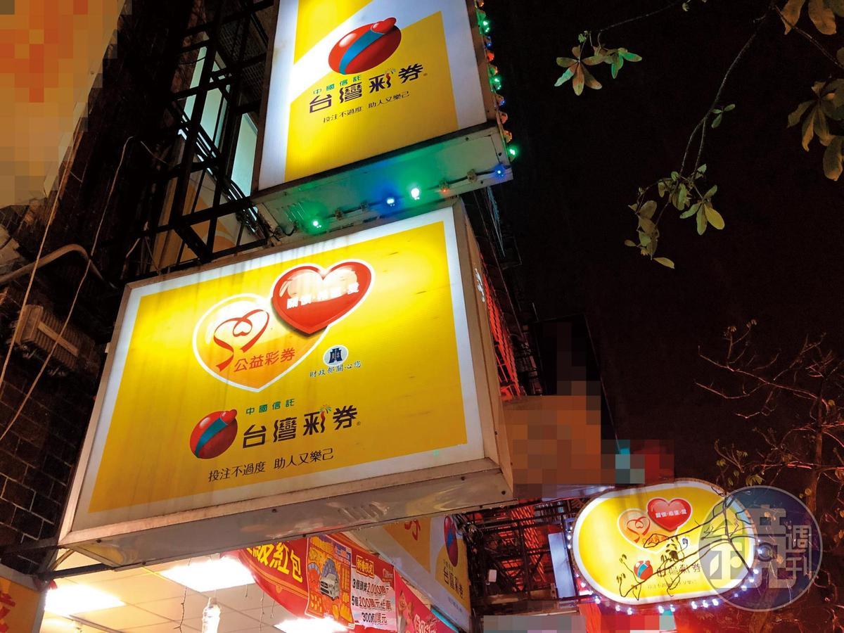 知情人士透露,台北、新北已有9間彩券行淪為毒品供應站。