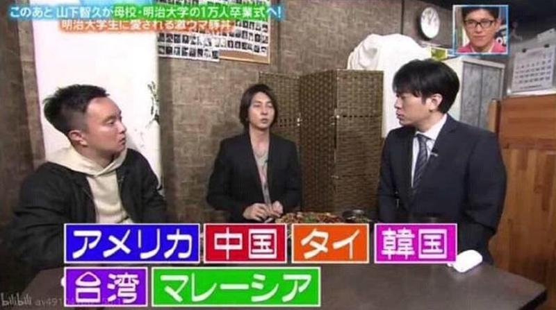 日本男星山下智久因在日本綜藝節目上提到自己的好友來自台灣這個國家,而被中國網友貼上台獨標籤。(翻攝自八组兔區爆料君)