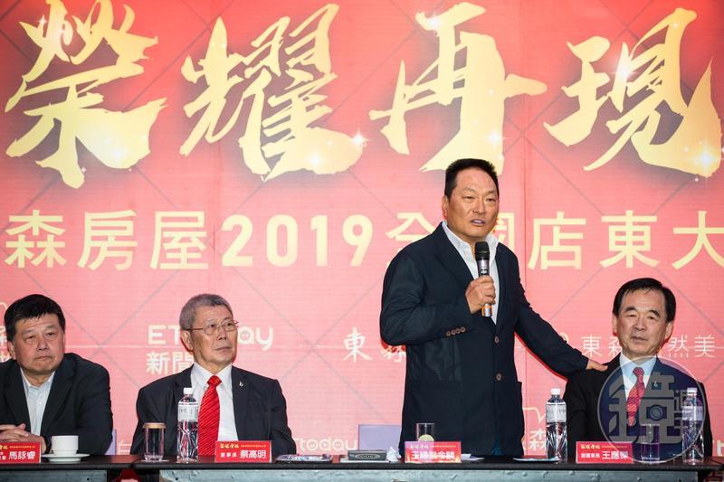 王令麟(右二)在台中舉行東森房屋店東大會師,向在場200多位店東信心喊話。