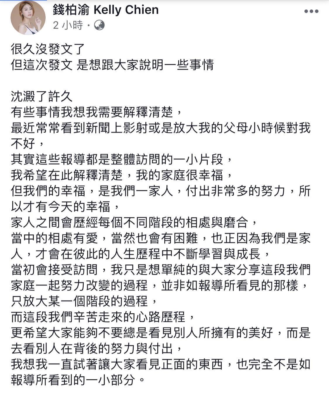 錢柏渝久未在臉書發文,今天特別發文澄清媒體的胡亂報導。(翻攝自錢柏渝臉書)