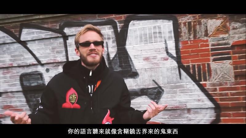 即便對 YouTube 多有不滿,PewDiePie 等創作者仍留在這個平台。(翻攝〈婊子千層麵〉MV)