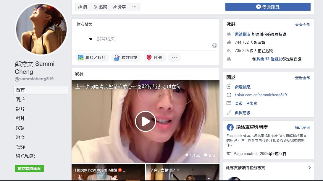 鄭秀文將臉書首頁照片刪除,對老公出軌一事至今尚無回應。(翻攝自鄭秀文臉書)