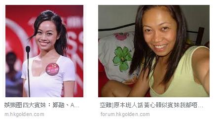 早在2013年就有網友認為黃心穎長得像菲律賓人,在google搜尋圖片,也可見到相似的兩張圖片剛好被排列在一起。(翻攝自google圖片搜尋頁面)