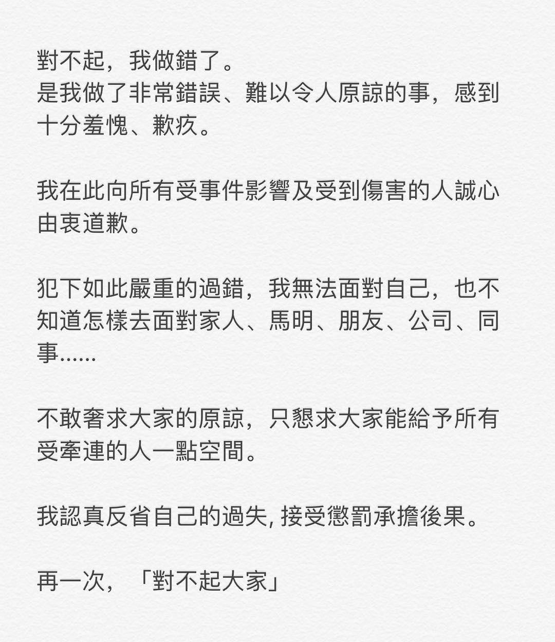 小三黃心穎今(17日)下午發出聲明,表示自己無法面對自己。(翻攝自黃心穎IG)