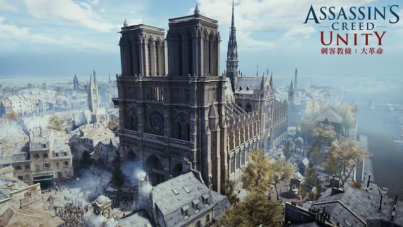 Ubisoft宣布,將捐50萬歐元協助聖母院重建,《刺客教條:大革命》PC版限時免費贈送。(翻攝Ubisoft臉書)