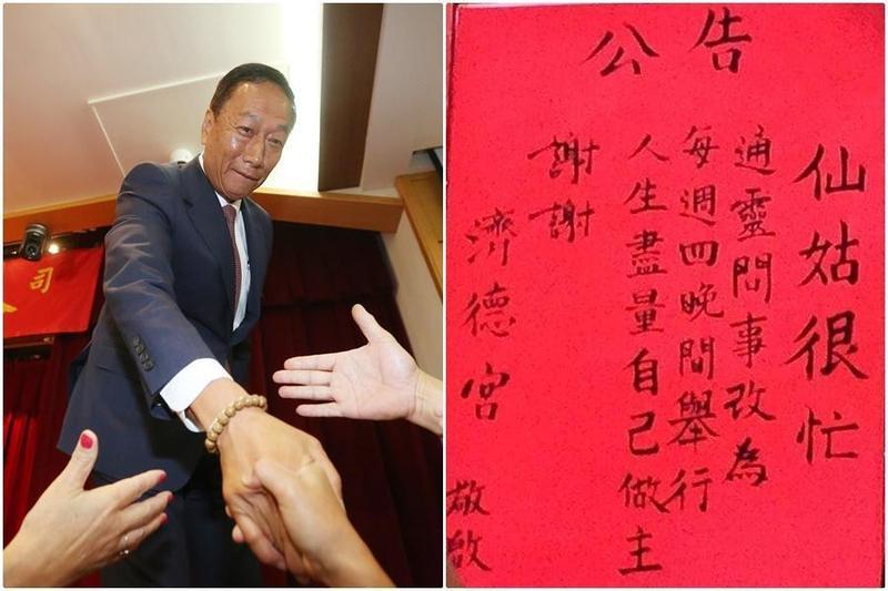 鴻海董事長郭台銘稱媽祖要他一定要出來為人民做事,劉柏君則表示「人生盡量自己做主」。