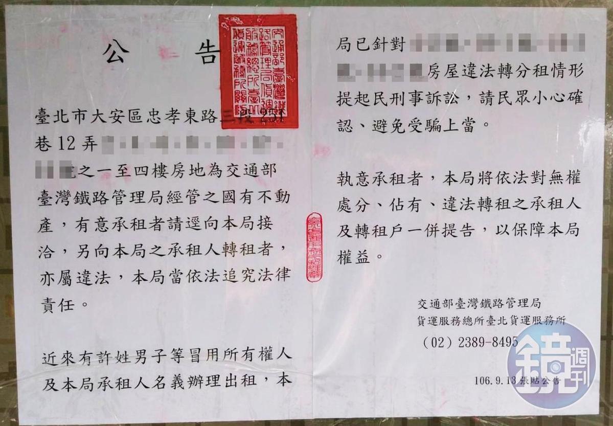 鐵路局曾在標租的房舍外貼公告,提醒民眾不要被公宅蟑螂詐騙。(讀者提供)