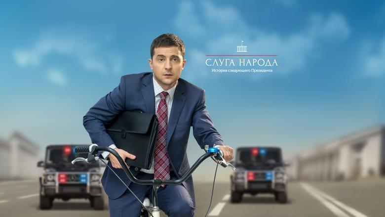 喜劇演員出身的烏克蘭總統澤倫斯基被捲入川普彈劾案的風暴。(網路截圖)
