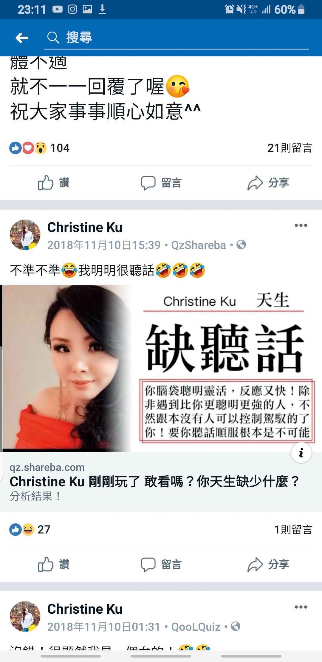 瀞涵曾在臉書上轉po命理遊戲結果,反駁說自己是很聽話的女生。(翻攝自Christine Ku臉書)