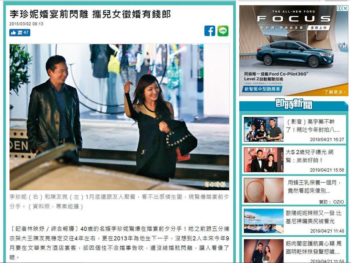 李珍妮與陳友亮曾論及婚嫁,兩人育有一子。(翻攝自《自由時報》)