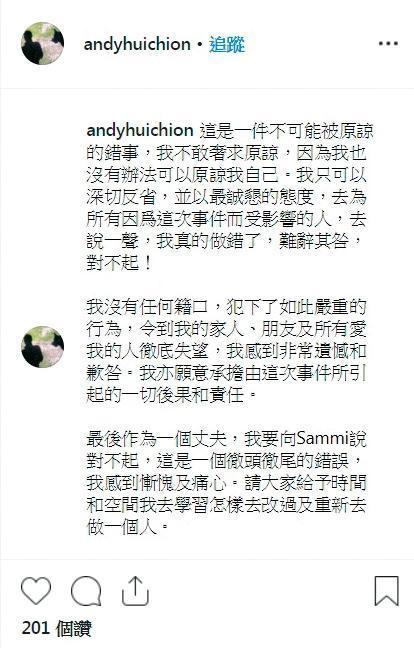 許志安向外界道歉的全文,大意與他出面落淚道歉的字句相同。(翻攝自許志安IG)