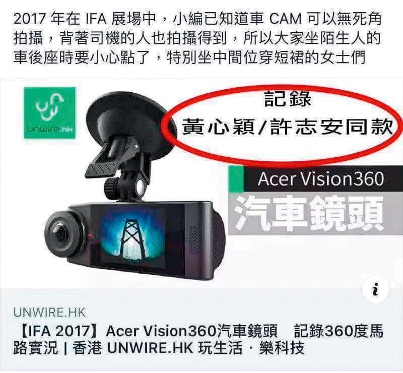 事發之後有行車紀錄器廠商,聲稱拍到許志安的同款,大做行銷非常KUSO,另外香港恐將管制小黃錄影,因有隱私爭議。(翻攝自臉書)