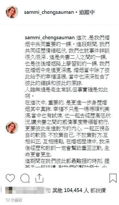 鄭秀文選擇原諒許志安,外界覺得她傻,不過也有兩性專家認為,那是夫妻在難關之中做出的理性決定。(翻攝自鄭秀文IG)