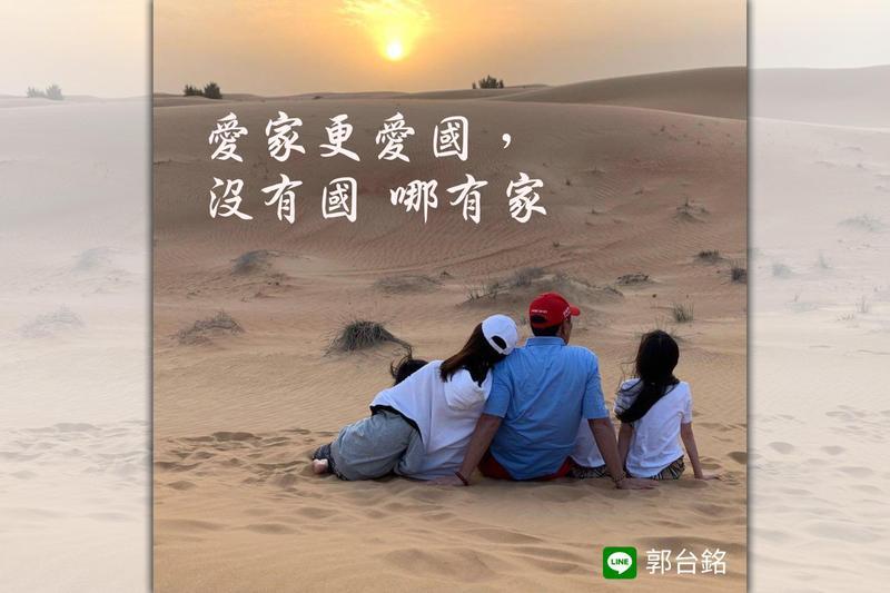 郭董臉書發文為後宮干政失言道歉 ,並反嗆賴清德「真皇帝」是蔡英文。(擷自郭台銘LINE)
