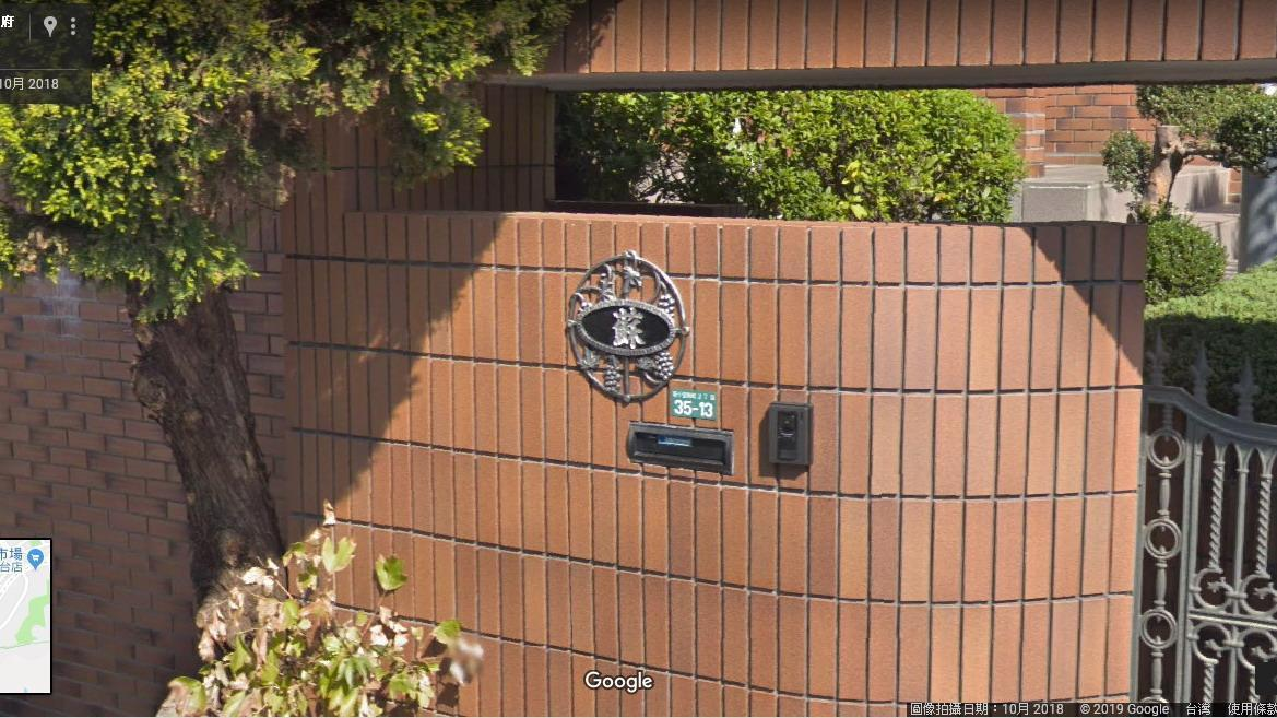 日本房屋會將屋主姓氏寫在大門名牌上,蘇啟誠生前也比照日本習慣掛上「蘇」字。(翻攝Google Map)