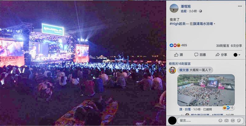 曾柏瑜調亮潘恒旭PO的春吶現場照片,發現空地上還躺了人。(翻攝自曾柏瑜臉書)