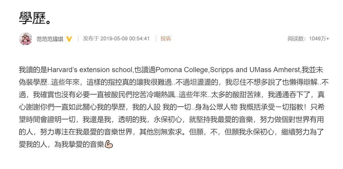 范范在微博上撰寫一篇標題「學歷」的文章,坦言自己就讀的其實是哈佛社區大學進修推廣學院。(翻攝自范瑋琪微博)