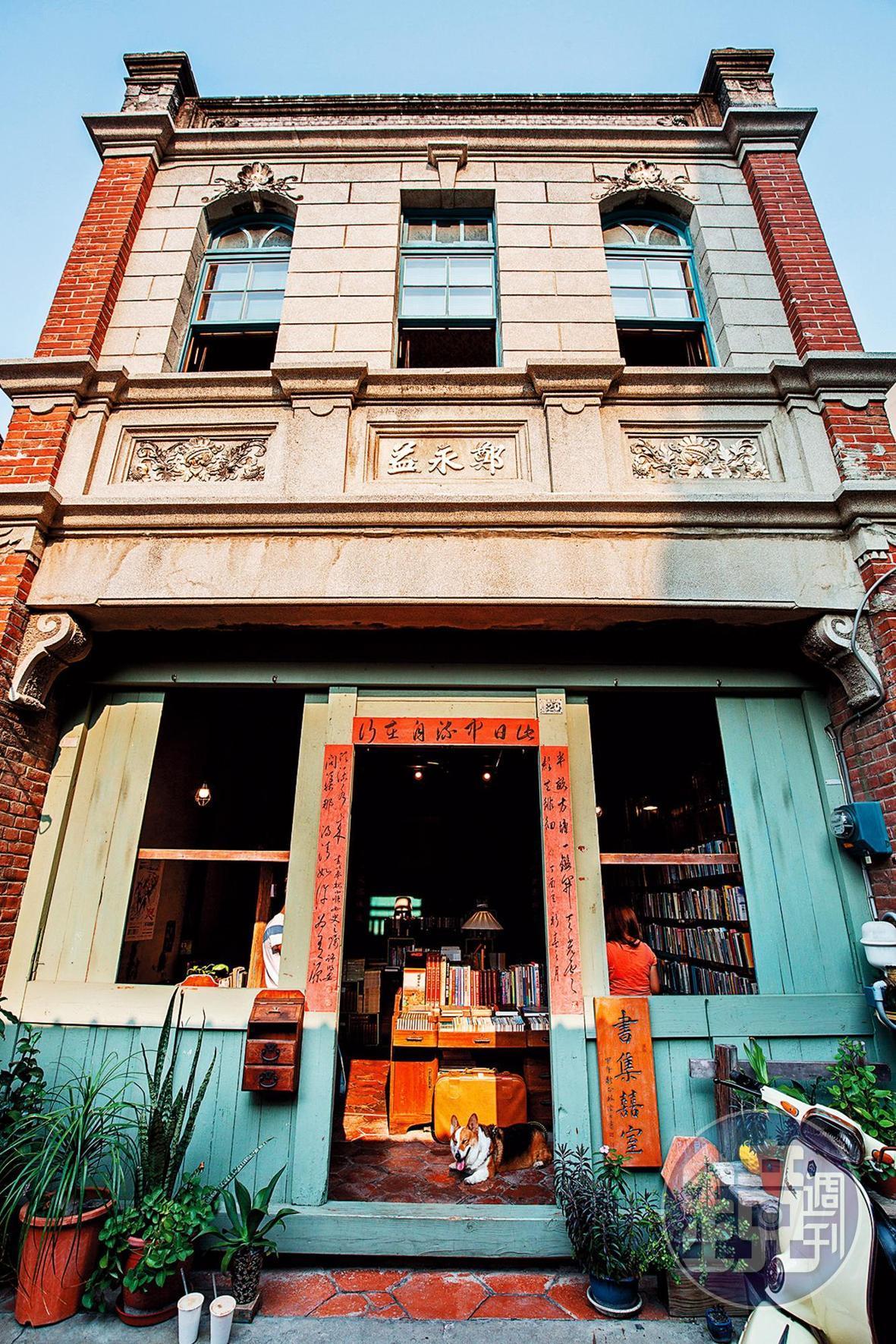 書集喜室原本是一間位於鹿港杉行街裡的和洋混合式建築。