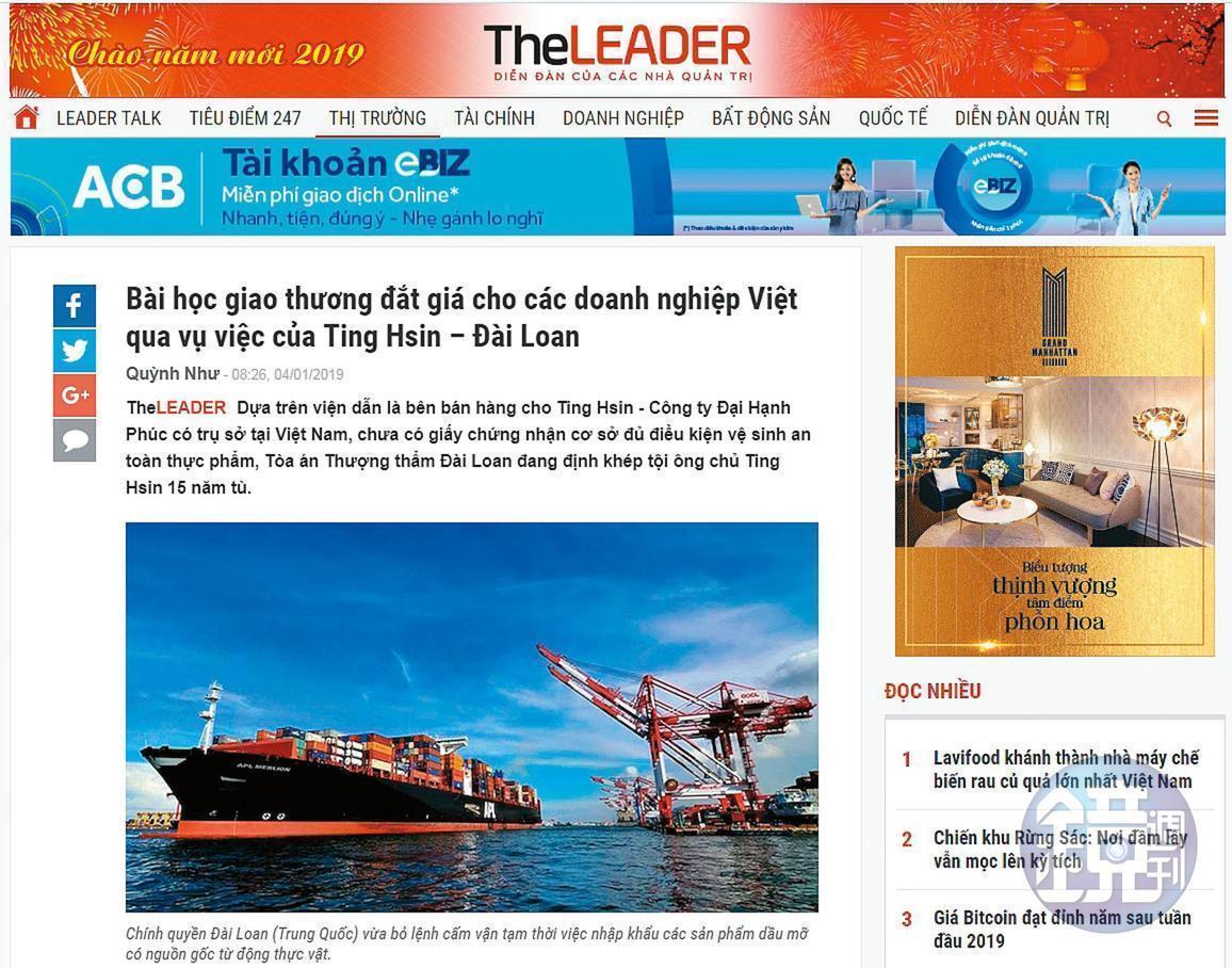 越南媒體《The LEADER》取得的越南2份未曾曝光的官方文件,直指頂新案判決過於嚴厲。(翻攝越南媒體《The LEADER》)