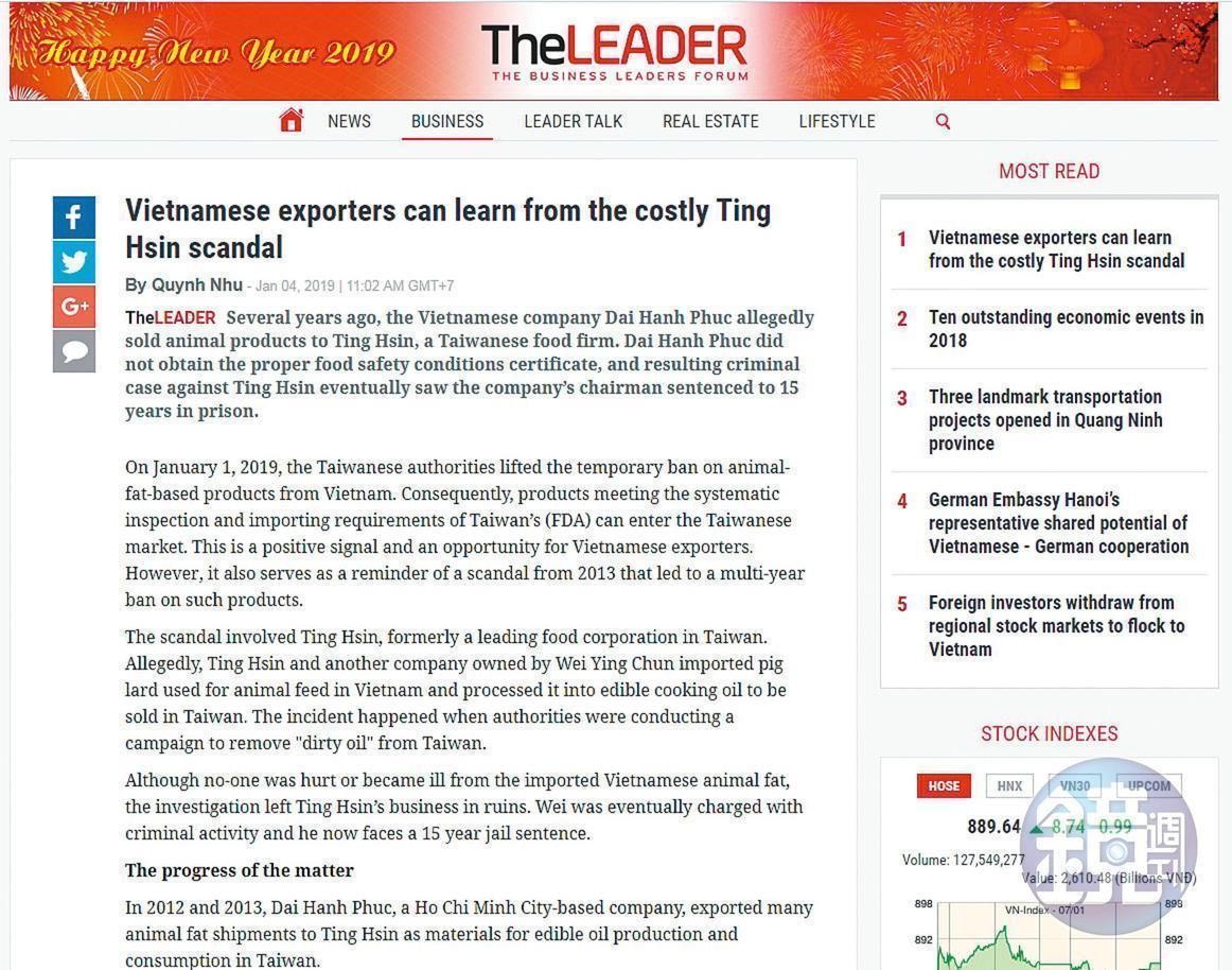 越南媒體《The LEADER》報導頂新油品案後續,指出我國已解除對越南油品的進口管制。(翻攝越南媒體《The LEADER》)