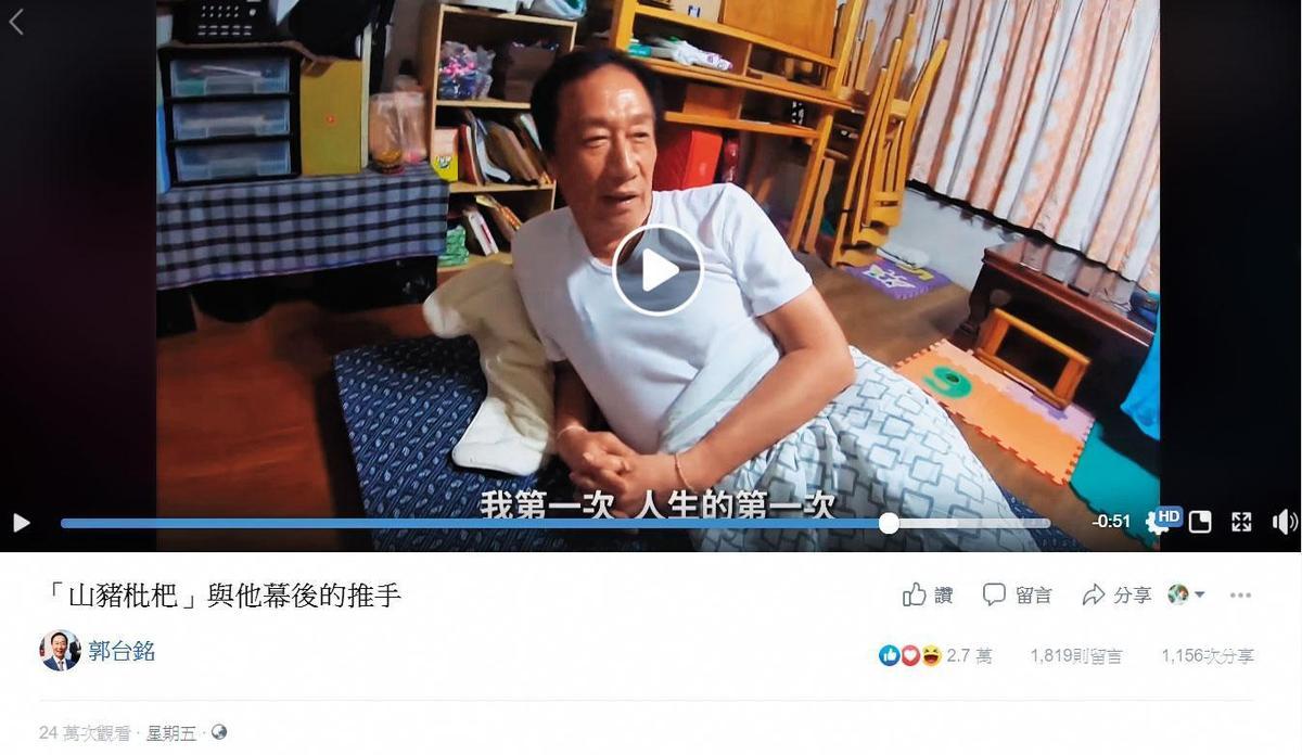 郭台銘發動網路攻勢,透過臉書發布夜宿枇杷農家影片,3天超過24萬點閱。(翻攝郭台銘臉書)
