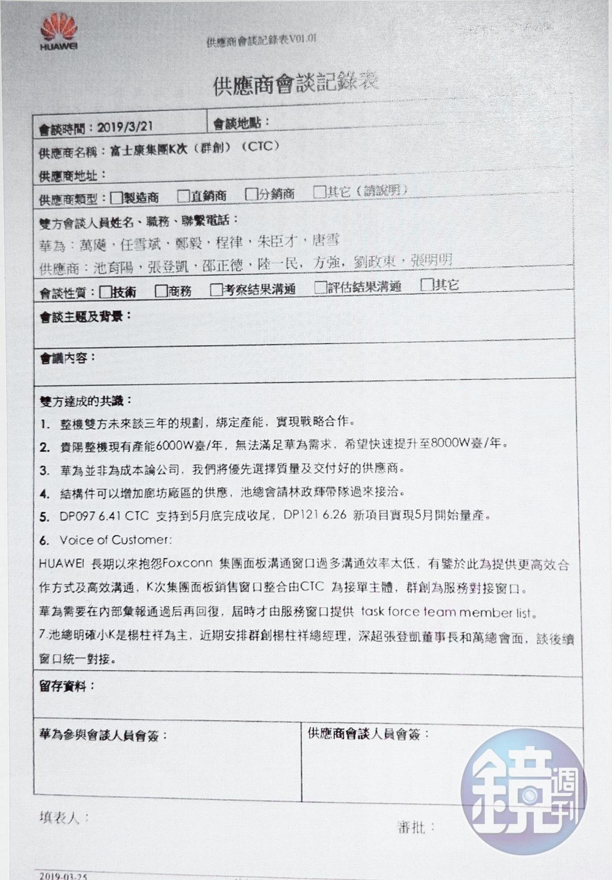 華為會議紀錄顯示,近期華為將與群創商討窗口統一對接,鴻海集團與華為未來3年規劃,以及綁定產能等議題。