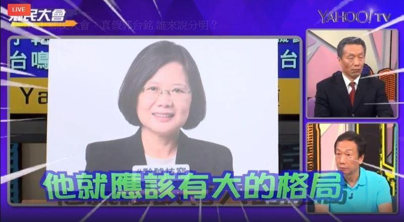 郭董認為民進黨內部初選搞不定,批評蔡英文格局太小、黔驢技窮。(翻攝自YAHOO TV)