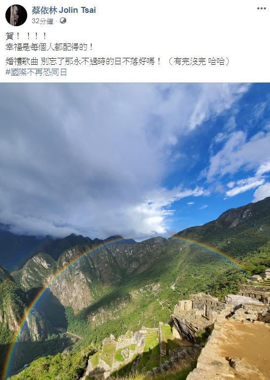 台灣成為亞洲第一個同婚合法化的國家,藝人蔡依林在社群網站上祝賀。(翻攝自蔡依林臉書)