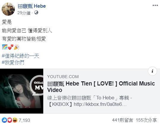 台灣成為亞洲第一個同婚合法化的國家,藝人田馥甄在社群網站上祝賀。(翻攝自田馥甄臉書)