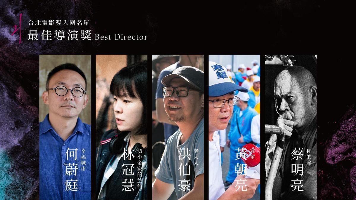 最佳導演入圍何蔚庭、林冠慧、 洪伯豪、 黃朝亮、 蔡明亮。(台北電影節提供)
