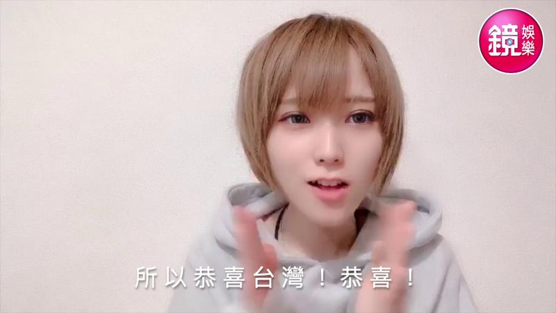 日本AV女優椎名空恭喜台灣通過同婚,羨慕地盼望日本也能早日成為可以同性結婚的國家。(截圖自影片)